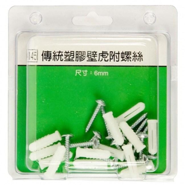 145傳統塑膠壁虎附螺絲盒裝6mm