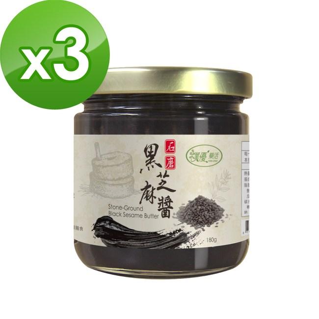【樸優樂活】石磨黑芝麻醬-原味(180g/罐)x3罐組