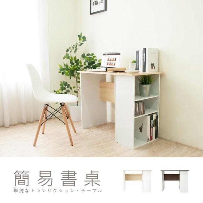 【Hopma】簡易書桌/工作桌-楓木配白
