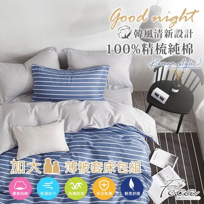 【FOCA-蔚藍海岸】加大-韓風設計100%精梳棉四件式薄被套床包組