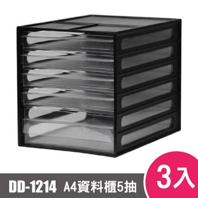 樹德SHUTER A4資料櫃DD-1214 3入黑色