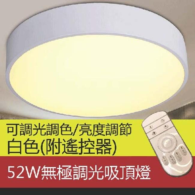 YPHOME 適用4坪52W智能遙控吸頂燈 PN0262411