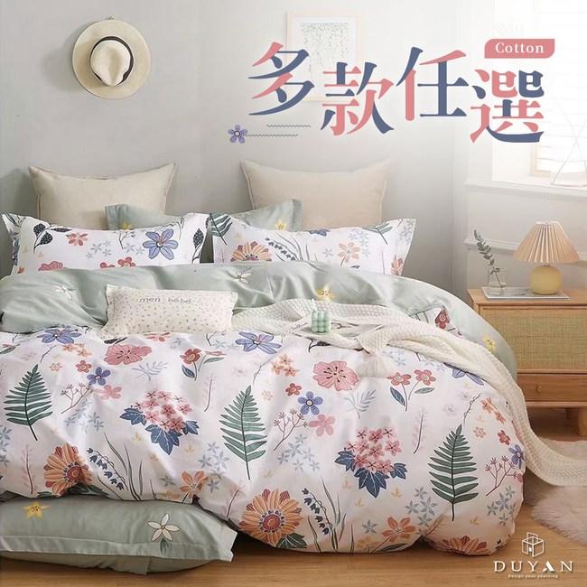 《DUYAN 竹漾》100%精梳純棉雙人薄被套 台灣製-多款任選園丁小象
