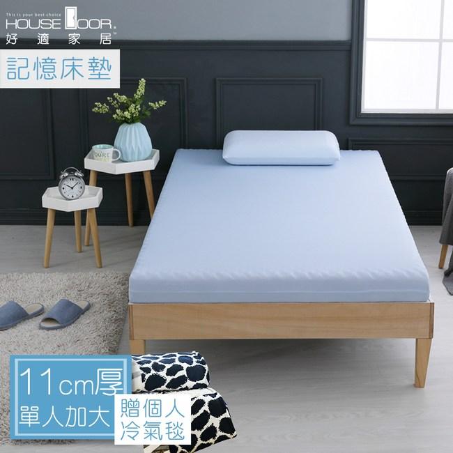 House Door 涼感舒柔布11cm記憶床墊超值組-單大3.5尺