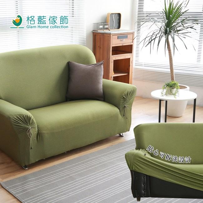 【格藍傢飾】和風綿柔仿布紋沙發套-抹茶綠1+2+3人