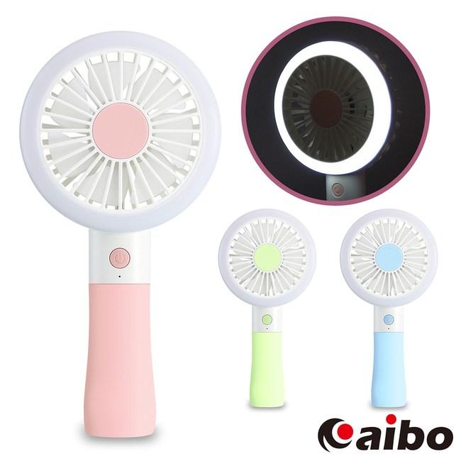 【aibo】少女色系 LED補光燈 USB充電手持風扇(FAN-46)藍色