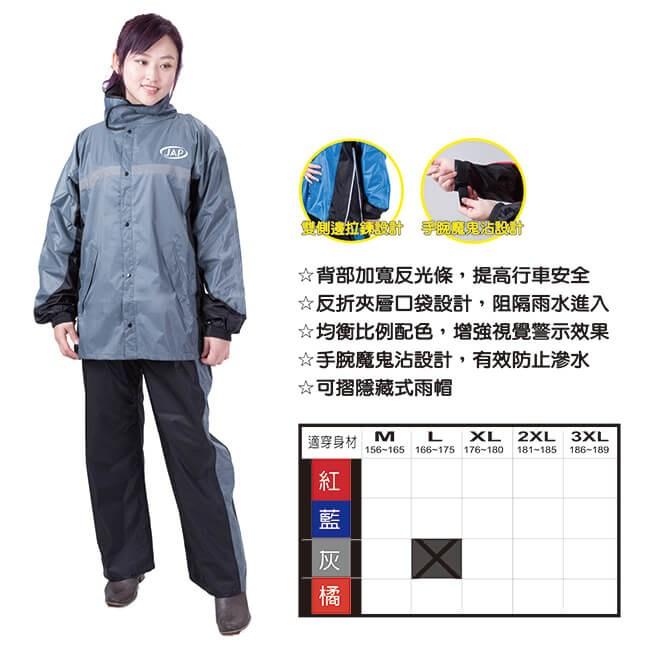 JAP全方位側開套裝雨衣 YW-R202G-灰色