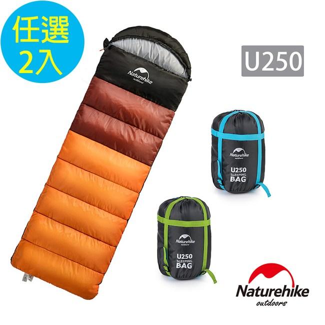 Naturehike 升級版 U250全開式戶外保暖睡袋 2入組天藍*2