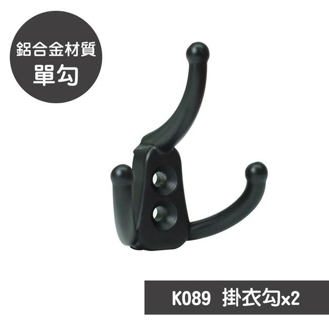 歐奇納 OHKINA 鋁合金掛衣勾單勾(K089)x2組