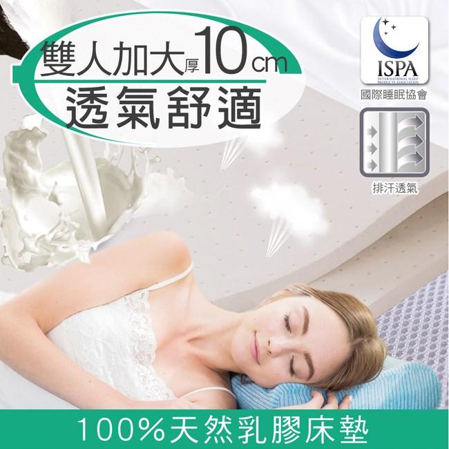 【日本藤田】3D立體透氣好眠天然乳膠床墊10cm-雙人加大