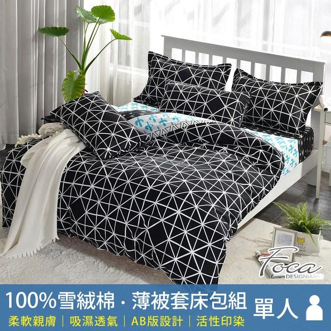 【FOCA】新加坡司令 單人 北歐風100%雪絨棉三件式薄被套床包組