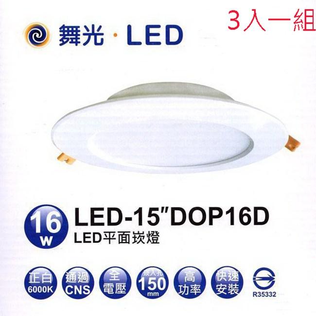 YPHOME LED 16W高效能15公分崁燈 3入一組 自然光