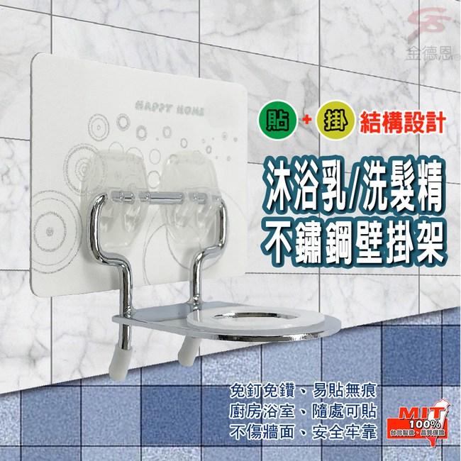 金德恩 台灣製造 免施工不銹鋼沐浴乳壁掛架強力無痕膠/收納架