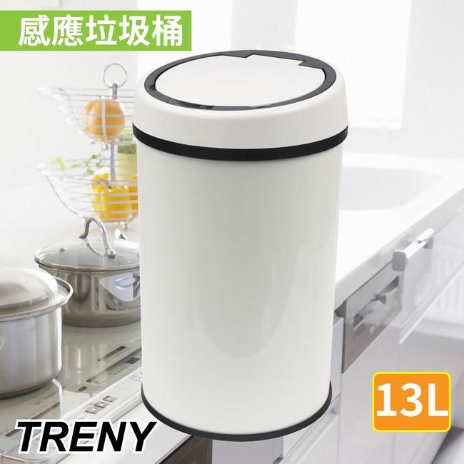 TRENY感應垃圾桶-白-13L