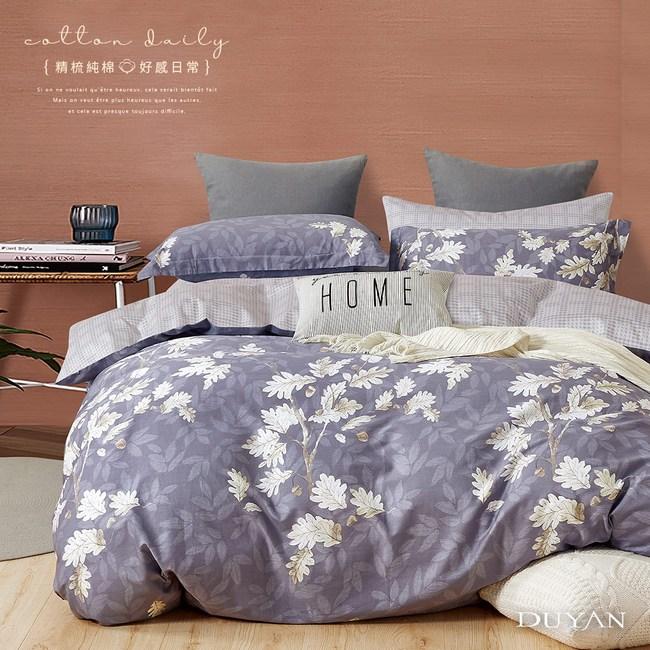 《DUYAN 竹漾》100%精梳純棉雙人加大床包被套四件組-紫嫣銀葉