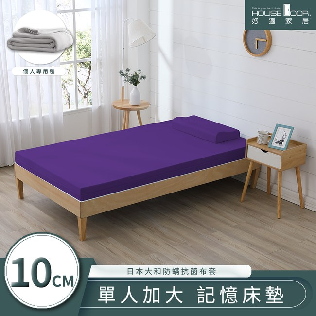 House Door 抗菌防螨10cm平面支撐竹炭記憶床墊贈毯-單大魔幻紫