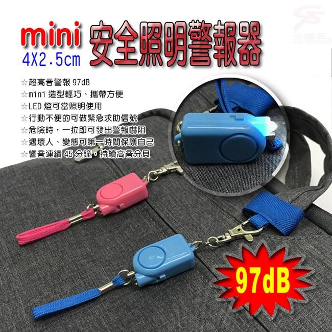 金德恩 mini金屬環扣式兒童照明呼救警報器附魔鬼氈袋/紅藍可選藍色