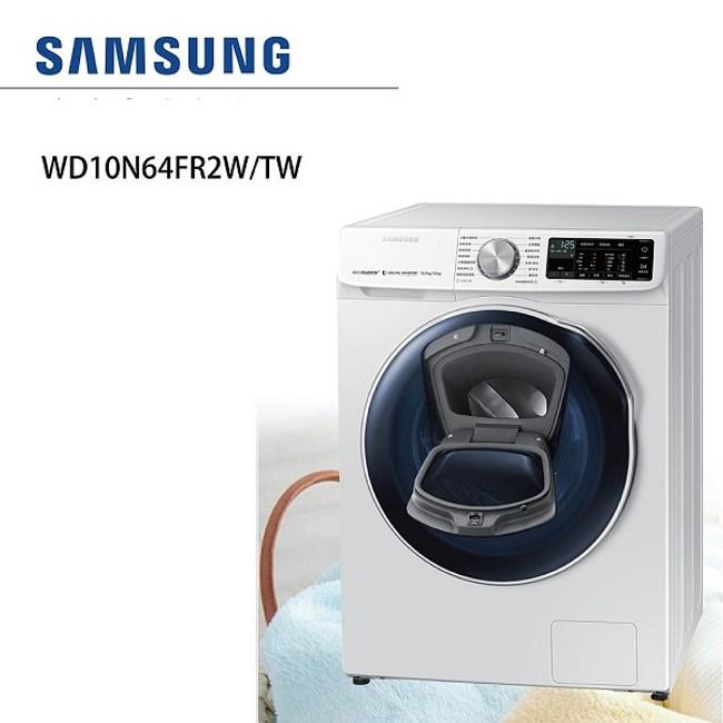 (含基本安裝)三星10公斤洗脫烘滾筒洗衣機WD10N64FR2W/TW