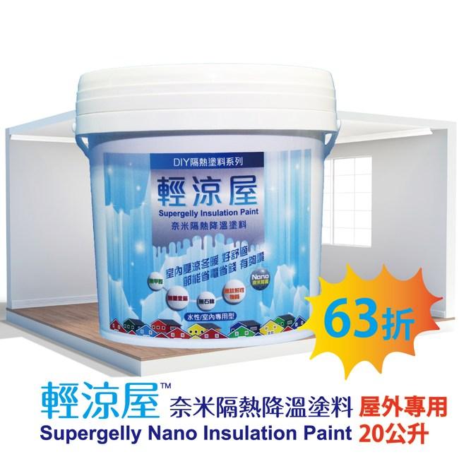 【SUPERGELLY】輕涼屋奈米隔熱西曬剋星降溫塗料20公升屋外專用