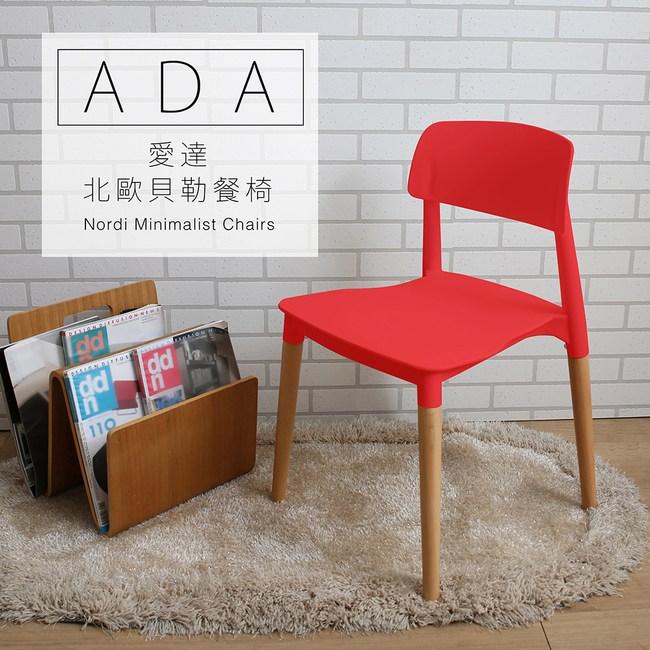 【Jiachu佳櫥世界】Ada愛達北歐貝勒餐椅-四色紅色