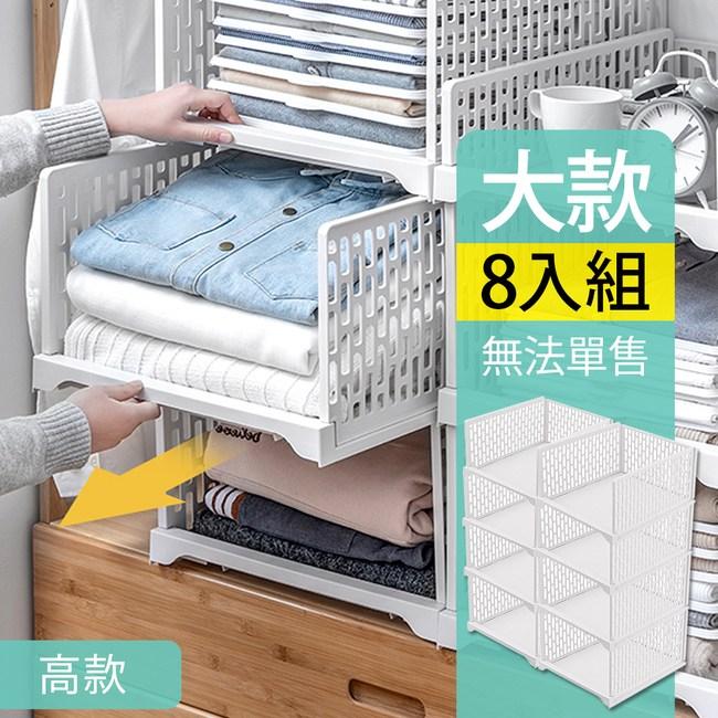 【Mr.box】日式抽取式可疊衣櫃收納架(加大款 高8件組-北歐白)