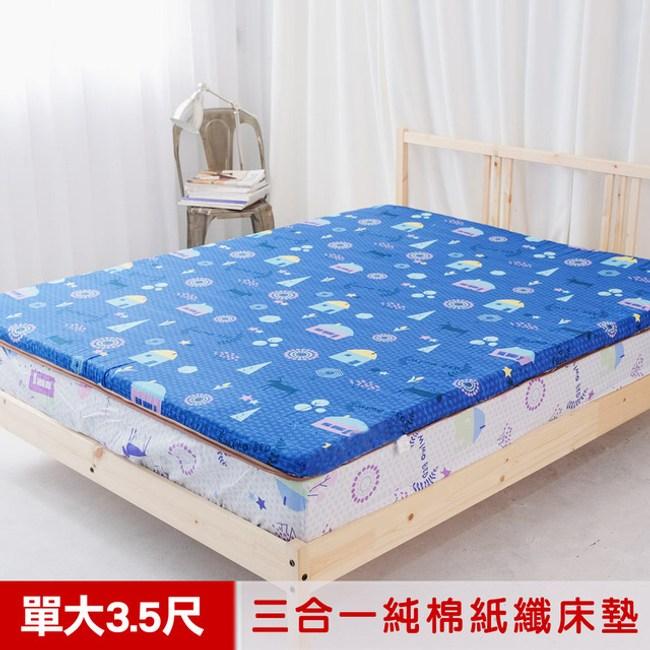 米夢 夢想家園-純棉+紙纖三合一高支撐記憶床墊(3.5尺深夢藍)