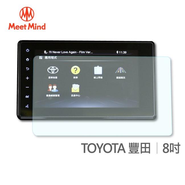 【Meet Mind】光學汽車高清低霧螢幕保護貼 TOYOTA 8吋