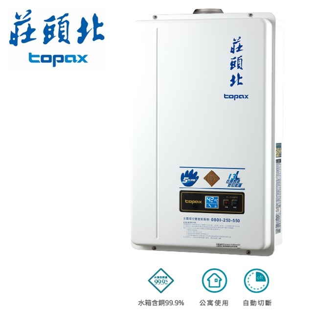 【莊頭北】13L數位強制排氣型熱水器TH-7138 - 天然瓦斯