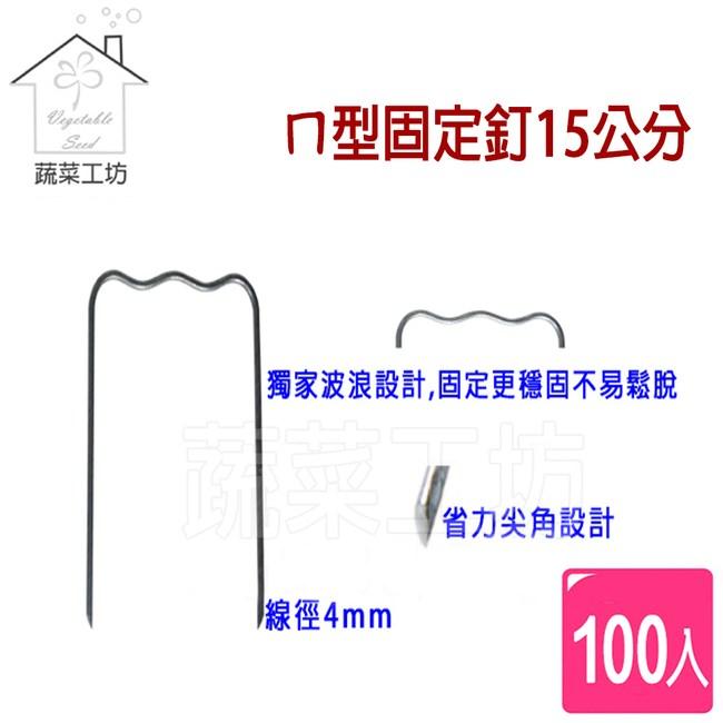 ㄇ型固定釘15公分100支/組(線徑4mm.ㄇ型釘.鐵線釘)