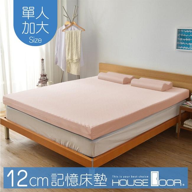House Door 大和抗菌防螨布套 12cm記憶床墊-單大3.5尺(甜美粉)