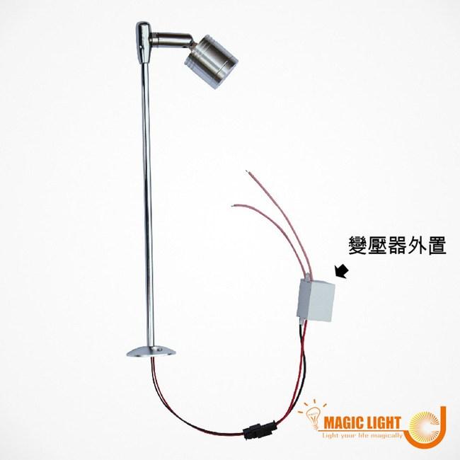 【光的魔法師 】LED珠寶燈展覽展示櫥櫃燈 1W單頭 LED櫃檯燈白光25公分桿長