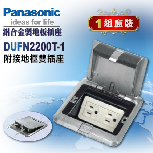 國際牌 DUFN2200T-1 鋁合金地板插座附接地雙插座(1組盒裝)