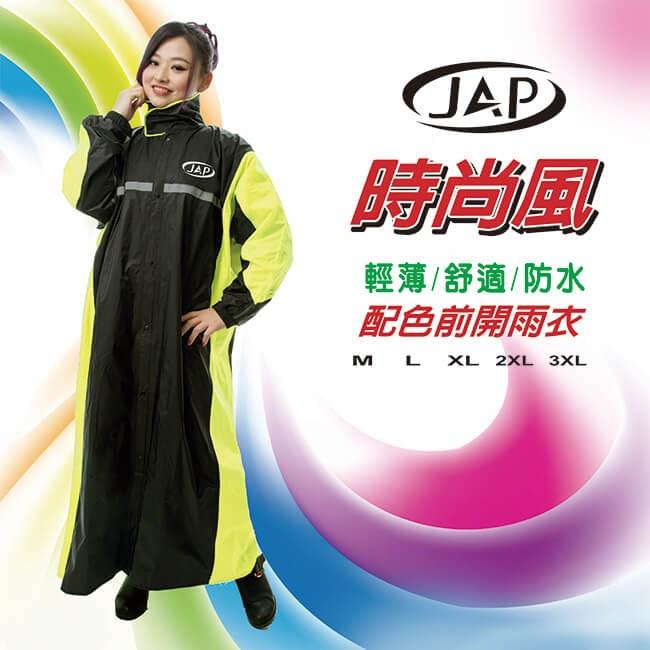JAP 時尚風配色前開雨衣 YW-R310-2XL-黑/瑩光黃