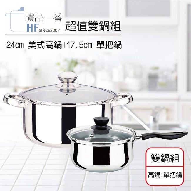 禮品一番 雙鍋禮盒(24cm高鍋+17.5cm單把鍋) HF-936