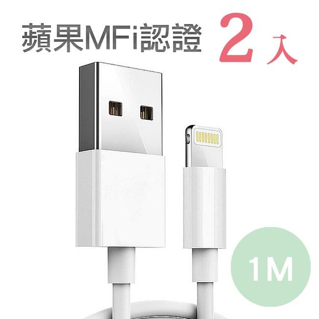 嚴選蘋果認證MFI 8pin充電傳輸線 1M/2入