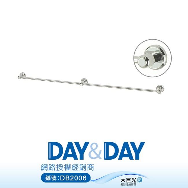 【DAY&DAY】180cm不鏽鋼掛桿/銅固定座毛巾架2290C-2