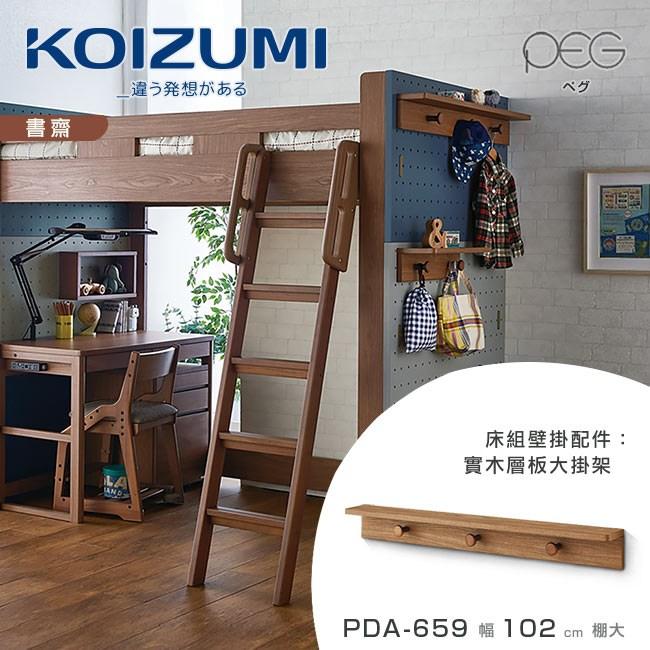 【KOIZUMI】PEG實木層板大掛架PDA-659‧幅102cm