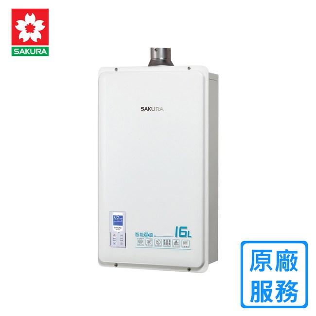 【櫻花】DH-1633A 智能恆溫熱屋內強制排氣熱水器16L-桶裝瓦斯