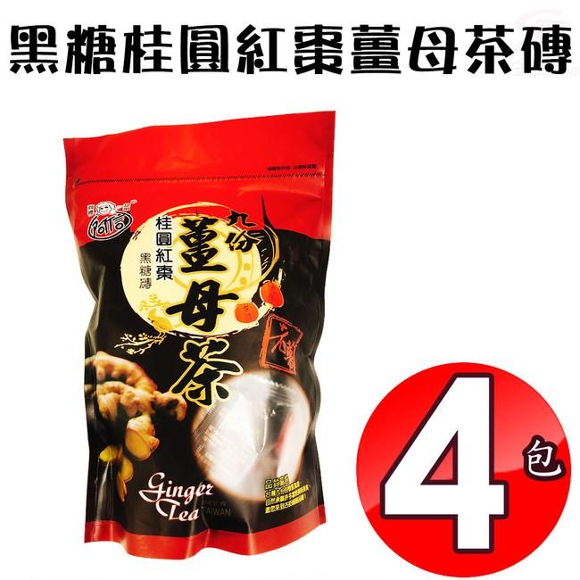 金德恩 台灣製造 4包黑糖桂圓紅棗薑母茶磚400g/暖心/飲品4包