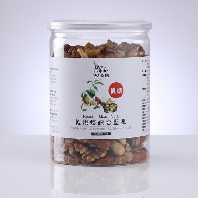 LFN輕烘焙堅果-楓糖綜合450g (腰果+核桃+杏仁+胡桃)