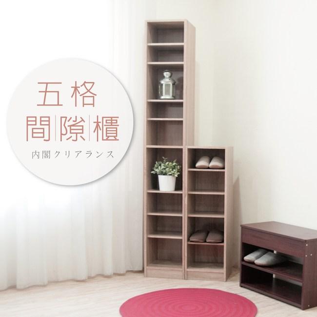 【Hopma】五格間隙櫃/收納櫃-淺橡木