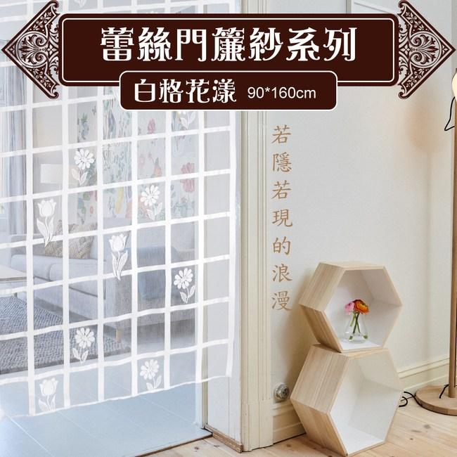 【LASSLEY】門簾紗-白格花樣90X160cm(窗簾 紗簾 蕾絲)