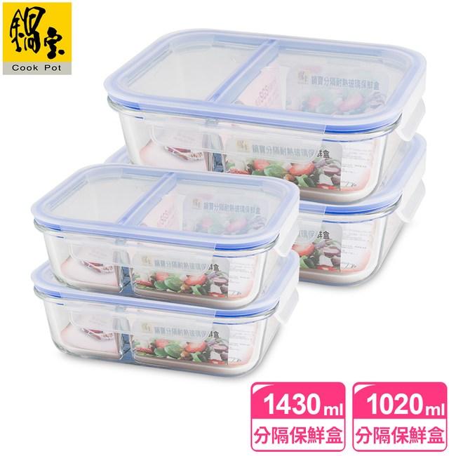 【鍋寶】分隔耐熱玻璃保鮮盒大尺寸四件組(EO-BVG1021Z2143