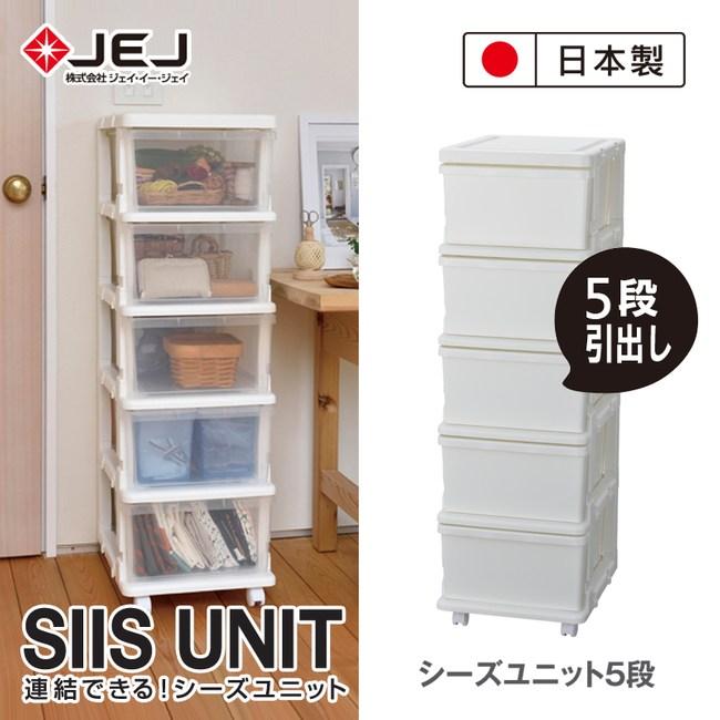 日本JEJ SiiS UNIT系列 組合抽屜櫃 5層米色