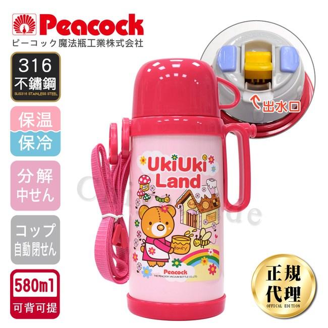 【日本孔雀Peacock】兒童316不銹鋼背帶保冷保溫壺580ml-粉