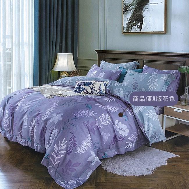 【Indian】新科技天絲吸濕排汗雙人加大兩用被床包四件組-雅筠紫6*6.2