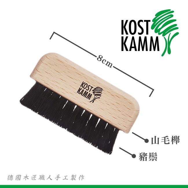 【KOST KAMM】梳子清潔刷(豬鬃)