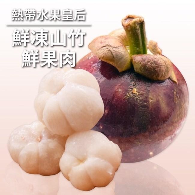 五甲木.泰國新鮮直送-鮮凍山竹鮮果肉(200g包,共三包)