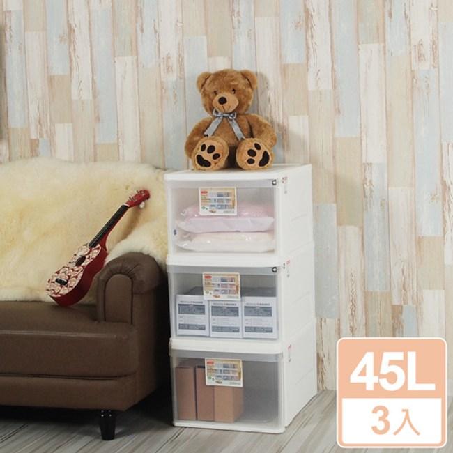 【收納屋】『戀家』45L  抽屜整理箱 (三入/ 組)