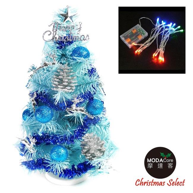 【摩達客】台製1尺(30cm)冰藍色聖誕樹 (銀藍松果系+LED20燈彩光電池燈(本島免運
